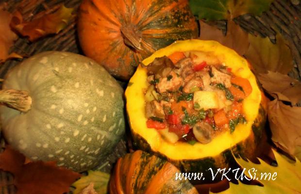 Пълнена тиква със свинско, гъби и зеленчуци