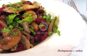 Топла салата с гъби и червен лук