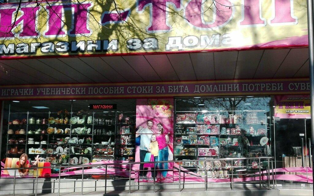 Всичко на едно място: магазини за дома ТИП-ТОП